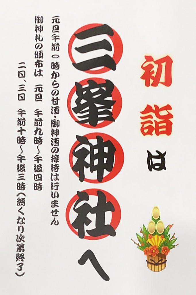 初詣は三峯神社へ